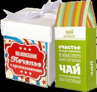 Подарок Подарочный суперкомплект: Волшебное печенье с предсказаниями + Чай 'Для Счастья'