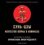 Книга Сунь-Цзы. Искусство войны в комиксах