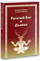 Книга Рогатый бог и дьявол
