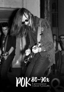 Книга Рок 80 - 90х в фотографиях Алексея Кузнецова