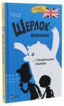 Книга Шерлок молодший і лондонський ведмідь