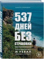 Книга 537 дней без страховки. Как я бросил все и уехал колесить по миру