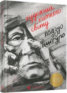 Книга Художник хиткого світу
