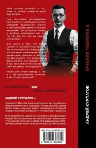 фото страниц Красная таблетка-2. Вся правда об успехе #9