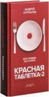 Книга Красная таблетка-2. Вся правда об успехе