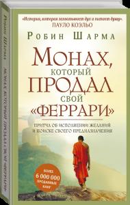 фото страниц Монах, который продал свой 'феррари': уроки мудрости (суперкомплект из 10 книг Робина Шармы) #6
