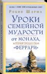 фото страниц Монах, который продал свой 'феррари': уроки мудрости (суперкомплект из 10 книг Робина Шармы) #3