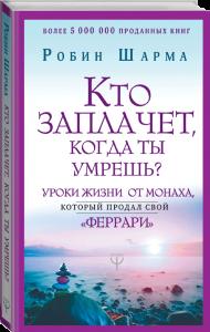 фото страниц Монах, который продал свой 'феррари': уроки мудрости (суперкомплект из 10 книг Робина Шармы) #9