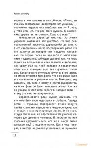 фото страниц Монах, который продал свой 'феррари': уроки мудрости (суперкомплект из 10 книг Робина Шармы) #17