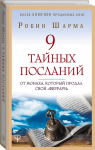 фото страниц Монах, который продал свой 'феррари': уроки мудрости (суперкомплект из 10 книг Робина Шармы) #10