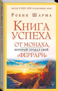 фото страниц Монах, который продал свой 'феррари': уроки мудрости (суперкомплект из 10 книг Робина Шармы) #4