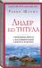 фото страниц Монах, который продал свой 'феррари': уроки мудрости (суперкомплект из 10 книг Робина Шармы) #8