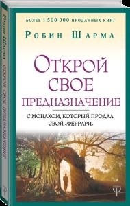 фото страниц Монах, который продал свой 'феррари': уроки мудрости (суперкомплект из 10 книг Робина Шармы) #7