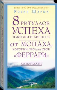 фото страниц Монах, который продал свой 'феррари': уроки мудрости (суперкомплект из 10 книг Робина Шармы) #5