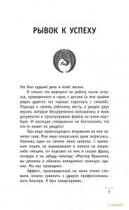 фото страниц Монах, который продал свой 'феррари': уроки мудрости (суперкомплект из 10 книг Робина Шармы) #12