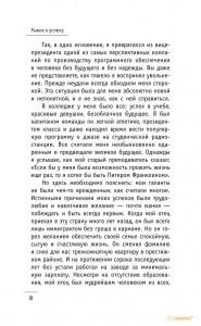 фото страниц Монах, который продал свой 'феррари': уроки мудрости (суперкомплект из 10 книг Робина Шармы) #13