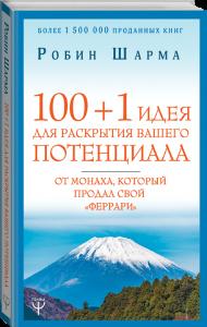 фото страниц Монах, который продал свой 'феррари': уроки мудрости (суперкомплект из 10 книг Робина Шармы) #2