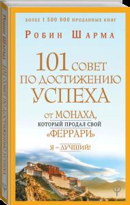 фото страниц Монах, который продал свой 'феррари': уроки мудрости (суперкомплект из 10 книг Робина Шармы) #11