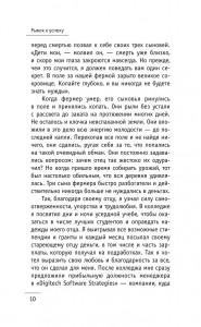фото страниц Монах, который продал свой 'феррари': уроки мудрости (суперкомплект из 10 книг Робина Шармы) #15