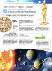 фото страниц Енциклопедія космосу. Галактики. Планети. Супутники. Малі тіла #7