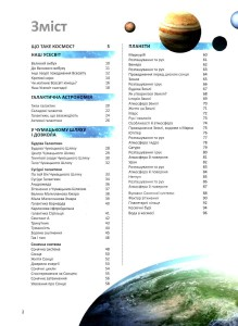 фото страниц Енциклопедія космосу. Галактики. Планети. Супутники. Малі тіла #2