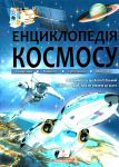 Книга Енциклопедія космосу. Галактики. Планети. Супутники. Малі тіла