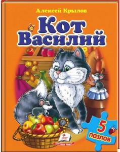 Книга Кот Василий и другие (5 пазлов)