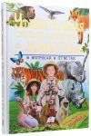 Книга Удивительная энциклопедия о животных в вопросах и ответах