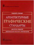 Книга Архитектурные графические стандарты. Справочное издание
