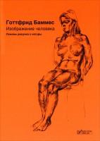 Книга Изображение человека. Основы рисунка с натуры