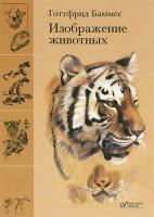 Книга Изображение животных