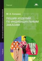 Книга Пошив изделий по индивидуальным заказам