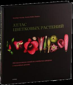 Книга Атлас цветковых растений. 200 ботанических семейств в необычных ракурсах и мельчайших деталях