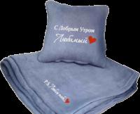 Подарок Набор подушка и плед с вышивкой 'С добрым утром, Любимый!' Серый (100-9721972)