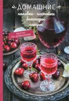 Книга Домашние наливки, настойки, биттеры, ликеры