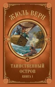 Книга Таинственный остров. Книга 1