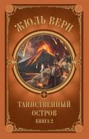 Книга Таинственный остров. Книга 2