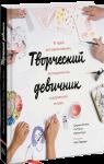 Книга Творческий девичник. 10 идей для вдохновения, экспериментов и дружеских встреч