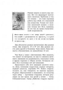 фото страниц Исповедь литературоведа. Как понимать книги от Достоевского до Кинга #10