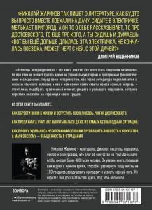 фото страниц Исповедь литературоведа. Как понимать книги от Достоевского до Кинга #12