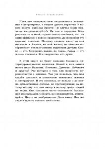 фото страниц Исповедь литературоведа. Как понимать книги от Достоевского до Кинга #7