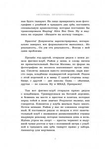 фото страниц Исповедь литературоведа. Как понимать книги от Достоевского до Кинга #6