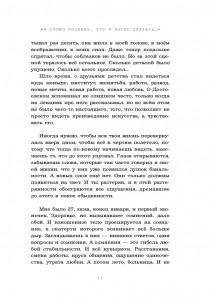 фото страниц Исповедь литературоведа. Как понимать книги от Достоевского до Кинга #11