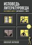фото страниц Исповедь литературоведа. Как понимать книги от Достоевского до Кинга #2