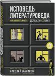 Книга Исповедь литературоведа. Как понимать книги от Достоевского до Кинга