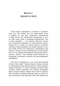 фото страниц Исповедь литературоведа. Как понимать книги от Достоевского до Кинга #5