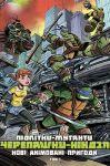фото страниц Підлітки-мутанти Черепашки-ніндзя. Нові анімовані пригоди. Том 1 #4