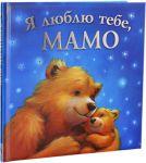 Книга Я люблю тебе, мамо