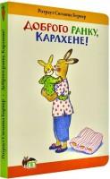 Книга Доброго ранку, Карлхене!