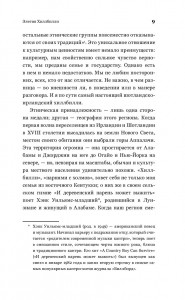 фото страниц Элегия Хиллбилли #6